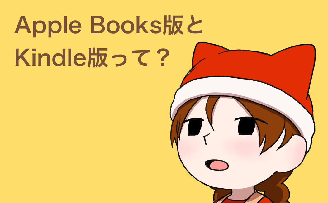 Apple Books版とKindle版って?